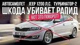 видео 10 мин. 49 сек. Skoda убивает Rapid, цены на BMW X7, первый летающий автомобиль и... // Микроновости Окт 2018 раздел: Авто, мото добавлено: 21 октября 2018