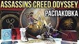 видео 3 мин. 54 сек. РАСПАКОВКА: Assassin's Creed Odyssey Pantheon Edition раздел: Игры добавлено: 21 октября 2018