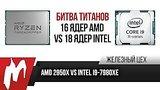 видео 8 мин. 42 сек. AMD удивляет — 16 ядер AMD vs 18 ядер Intel — ЖЦ — Игромания раздел: Игры добавлено: 22 октября 2018
