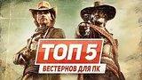 видео 8 мин. 15 сек. ТОП 5 вестернов для ПК раздел: Игры добавлено: 23 октября 2018