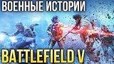 видео 11 мин. 35 сек. Battlefield V – первые впечатления от сюжета (Превью) раздел: Игры добавлено: 23 октября 2018