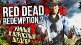 видео 12 мин. 56 сек. RED DEAD REDEMPTION 2 — Умный и взрослый шедевр (Обзор/Review) раздел: Игры добавлено: 26 октября 2018