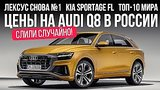 видео 10 мин. 30 сек. Цены на Audi Q8 в России, ГИБДД против бумаги, ТОП-10 мира и... // Микроновости Окт 2018 раздел: Авто, мото добавлено: 27 октября 2018