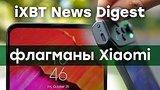 видео 4 мин. 54 сек. Необычные флагманы Xiaomi, монитор для смартфона раздел: Технологии, наука добавлено: 29 октября 2018