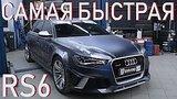 видео 14 мин. 43 сек. Самая быстрая RS6 C7 в мире! Тюнинг по-русски раздел: Авто, мото добавлено: 29 октября 2018