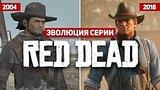 видео 13 мин. 40 сек. Эволюция серии игр Red Dead (2004 - 2018) раздел: Игры добавлено: 31 октября 2018