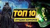 видео 16 мин. 25 сек. ТОП 10 хорроров для ПК, PS4 и Xbox One раздел: Игры добавлено: 1 ноября 2018
