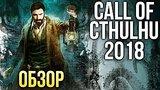 видео 7 мин. 50 сек. CALL OF CTHULHU - Посмотри в глаза чудовищ (Обзор/Review) раздел: Игры добавлено: 1 ноября 2018