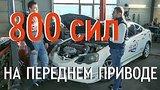 видео 14 мин. 44 сек. Honda Integra DC5 turbo для драг рейсинга. Тюнинг по-русски раздел: Авто, мото добавлено: 1 ноября 2018