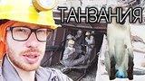 видео 1 мин. 18 сек. СТАС В ТАНЗАНИИ ? (Танзанитовые шахты, Тарангире, Нгоронгоро) раздел: Юмор, развлечения добавлено: 1 ноября 2018