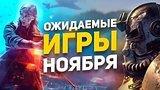 видео 11 мин. 30 сек. Самые ожидаемые игры ноября 2018 раздел: Игры добавлено: 2 ноября 2018