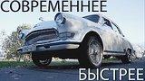 видео 14 мин. 48 сек. Реставрация и доработка Газ 21. Тюнинг по-русски раздел: Авто, мото добавлено: 5 ноября 2018