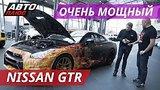 видео 14 мин. 48 сек. 1450 л.с. на Nissan GTR для города | Тюнинг по-русски раздел: Авто, мото добавлено: 8 ноября 2018