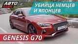 видео 14 мин. 47 сек. Тест Hyundai Genesis G70. Как скоро все пересядут c Тойота и БМВ? | Наши тесты раздел: Авто, мото добавлено: 9 ноября 2018