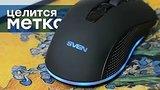 видео 3 мин. 12 сек. Недорогая игровая мышь SVEN RX-G950 раздел: Технологии, наука добавлено: 9 ноября 2018