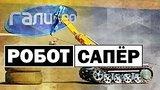 видео 6 мин. 37 сек. Галилео | Робот-сапёр ? [Robot sapper] раздел: Технологии, наука добавлено: 9 ноября 2018
