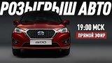 видео 59 мин. 34 сек. Розыгрыш автомобиля Datsun mi-DO 9 ноября 19:00 раздел: Авто, мото добавлено: 10 ноября 2018