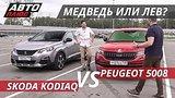 видео 25 мин. 51 сек. Что круче? Тестировали Peugeot 5008 GT Line и Skoda Kodiaq GT | Выбор есть раздел: Авто, мото добавлено: 10 ноября 2018
