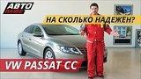 видео 12 мин. 41 сек. Volkswagen Passat CC. Бизнес класс за разумные деньги | Подержанные автомобили раздел: Авто, мото добавлено: 11 ноября 2018