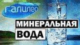 видео 5 мин. 5 сек. Галилео | Минеральная вода ? [Mineral water] раздел: Технологии, наука добавлено: 11 ноября 2018