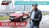 видео 14 мин. 48 сек. Красивый и функциональный Volvo XC40 | Наши тесты раздел: Авто, мото добавлено: 13 ноября 2018