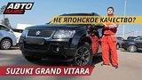 видео 12 мин. 41 сек. Проверим японскую надежность Suzuki Grand Vitara   Подержанные автомобили раздел: Авто, мото добавлено: 14 ноября 2018
