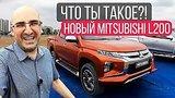 видео 9 мин. 14 сек. До свидания, Hilux! Первый живой тест-драйв обновленного Mitsubishi L200 2019 раздел: Авто, мото добавлено: 14 ноября 2018