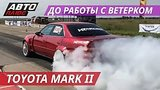 видео 14 мин. 50 сек. 402 метра за 9 секунд, а потом домой на Toyota Mark II jzx100   Тюнинг по-русски раздел: Авто, мото добавлено: 15 ноября 2018