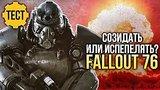 видео 58 сек. Созидать или испепелять? ТЕСТ по Fallout 76 раздел: Игры добавлено: 15 ноября 2018
