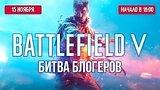 видео 244 мин. 42 сек. Battlefield V: Битва Блогеров раздел: Игры добавлено: 16 ноября 2018