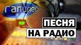 видео 4 мин. 48 сек. Галилео | Песня на радио ?? [Song on the radio] раздел: Технологии, наука добавлено: 16 ноября 2018