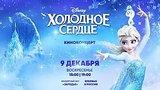 видео 29 сек. Киноконцерт «Холодное сердце» в Москве - 9 декабря 2018 раздел: Кино, ТВ, телешоу добавлено: 17 ноября 2018