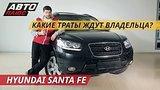 видео 12 мин. 41 сек. Hyundai Santa Fe не разорит | Подержанные автомобили раздел: Авто, мото добавлено: 18 ноября 2018
