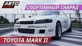 видео 14 мин. 48 сек. В профессиональные гонки на бизнес-седане Toyota Mark II jzx90 | Тюнинг по-русски раздел: Авто, мото добавлено: 19 ноября 2018