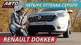 видео 14 мин. 48 сек. Renault Dokker не должен был появиться | Наши тесты раздел: Авто, мото добавлено: 20 ноября 2018