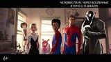видео 21 сек. Человек-Паук: через вселенные - в кино с 13 декабря раздел: Кино, ТВ, телешоу добавлено: 24 ноября 2018