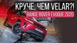 видео 8 мин. 52 сек. Круче, чем Velar?! Первый обзор и тест-драйв новейшего Range Rover Evoque 2020 раздел: Авто, мото добавлено: 24 ноября 2018