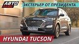 видео 6 мин. 50 сек. Hyundai Tucson пережил рестайлинг в 2018 году | Наши тесты плюс раздел: Авто, мото добавлено: 26 ноября 2018