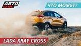 видео 14 мин. 49 сек. Не только для асфальта. Lada Xray Cross | Наши тесты раздел: Авто, мото добавлено: 27 ноября 2018