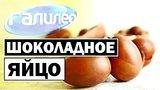 видео 5 мин. 33 сек. Галилео | Шоколадное яйцо ?? [Chocolate egg] раздел: Технологии, наука добавлено: 28 ноября 2018