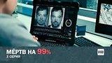 видео 49 мин. 3 сек. Мертв на 99% | 3 Серия раздел: Кино, ТВ, телешоу добавлено: 29 ноября 2018