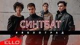 видео 4 мин. 55 сек. Synthbat (Синтбат) - #Яблоград / ELLO UP^ / раздел: Музыка, выступления добавлено: 5 декабря 2018