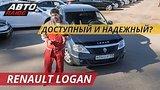 видео 12 мин. 42 сек. Доставит меньше проблем, чем одноклассники. Renault Logan | Подержанные автомобили раздел: Авто, мото добавлено: 5 декабря 2018