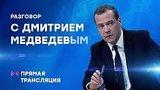 видео 95 мин. 45 сек. Разговор с Дмитрием Медведевым 2018. Прямая трансляция раздел: Новости, политика добавлено: 6 декабря 2018