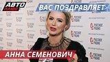 видео 31 сек. Анна Семенович | Новогоднее поздравление раздел: Авто, мото добавлено: 7 декабря 2018