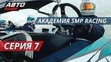 видео 26 мин. 2 сек. Реалити-шоу Академия SMP Racing | Серия 7 раздел: Авто, мото добавлено: 8 декабря 2018