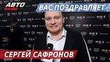 видео 21 сек. Сергей Сафронов | Новогоднее поздравление раздел: Авто, мото добавлено: 9 декабря 2018