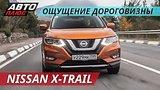 видео 6 мин. 48 сек. Особенный Nissan X-Trail для России | Наши тесты плюс раздел: Авто, мото добавлено: 10 декабря 2018