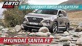 видео 14 мин. 49 сек. Hyundai Santa Fe может больше, чем заявлено | Наши тесты раздел: Авто, мото добавлено: 14 декабря 2018