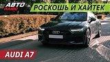 видео 25 мин. 47 сек. Высокотехнологичная бомба Audi A7 | Grand тест раздел: Авто, мото добавлено: вчера 15 декабря 2018